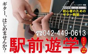 feelギター教室