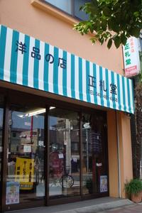 正札堂洋品店